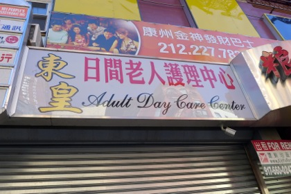 Adult Day Care Center on E Broadway 102113